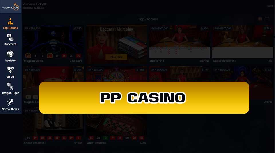 PP CASINO คาสิโนออนไลน์ได้เงินจริง